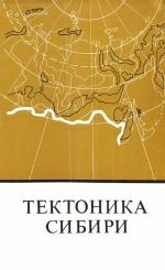 Тектоника Сибири. Том 8. Методологические проблемы тектоники и вопросы тектонического районирования