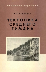 Тектоника Среднего Тимана