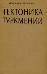 Тектоника Туркмении и сопредельных территорий. Материалы тектонического совещания в Ашхабаде в октябре 1964 г.