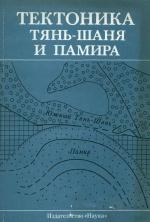 Тектоника Тянь-Шаня и Памира