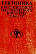 Тектоника в исследованиях геологического института АН СССР