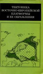 Тектоника восточно-европейской платформы и её обрамления