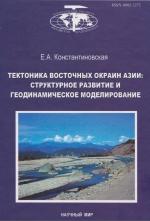 Тектоника восточных окраин Азии: структурное развитие и геодинамическое моделирование