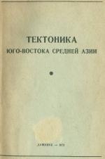 Тектоника юго-востока Средней Азии