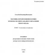 Тектоника юрских и нижнемеловых комплексов северо-западного обрамления Тихого океана
