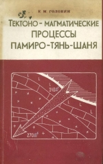 Тектоно-магматические процессы Памиро-Тянь-Шаня