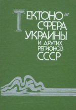 Тектоносфера Украины и других регионов СССР