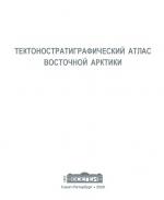 Тектоностратиграфический атлас Восточной Арктики