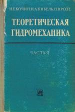 Теоретическая Гидромеханика. Часть 1