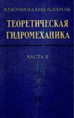 Теоретическая Гидромеханика. Часть 2