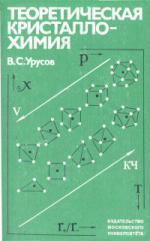 Теоретическая кристаллохимия