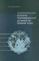 Теоретические аспекты тектонической делимости Земной коры (на примере Украины)