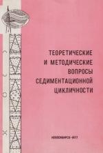 Теоретические и методологические вопросы седиментационной цикличности и нефтегазоносности. Сборник научных трудов