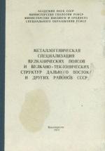 Теоретические и прикладные аспекты современной палеонтологии