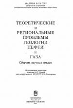 Теоретические и региональные проблемы геологии нефти и газа. Сборник научных трудов