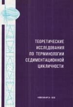 Теоретические исследования по терминологии седиментационной цикличности. Сборник научных трудов