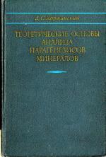 Теоретические основы анализа парагенезисов минералов