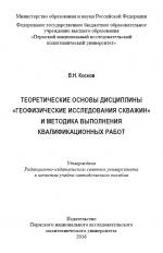 Теоретические основы дисциплины «Геофизические исследования скважин» и методика выполнения квалификационных работ