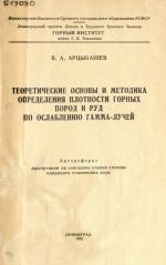 Теоретические основы и методика определения плотности горных пород и руд по ослаблению гамма-лучей