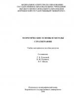 Теоретические основы и методы стратиграфии. Учебно-методическое пособие