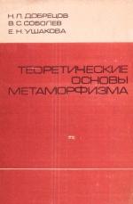 Теоретические основы метаморфизма (курс лекций для студентов НГУ)