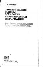 Теоретические основы обработки геофизической информации.