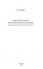 """Теоретические основы палеоботанических исследований (неизданные главы к """"Основам палеоботаники"""")"""