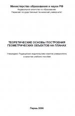 Теоретические основы построения геометрических объектов на планах