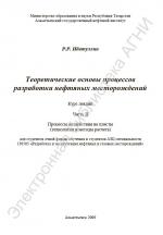 Теоретические основы процессов разработки нефтяных месторождений. Часть 2. Процессы воздействия на пласты (технологии и методы расчета)
