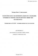 Теоретическое и экспериментальное исследование течения растворов электролитов в глинистых коллекторах
