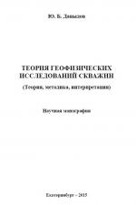 Теория геофизических исследований скважин (теория, методика, интерпретация)