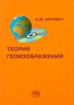 Теория геоизображений