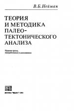 Теория и методика палеотектоничего анализа