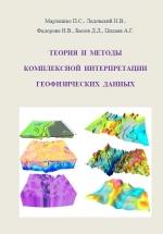 Теория и методы комплексной интерпретации геофизических данных