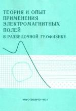 Теория и опыт применения электромагнитных полей в разведочной геофизике. Сборник научных трудов