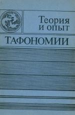 Теория и опыт тафономии