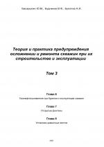 Теория и практика предупреждения осложнений и ремонта скважин при их строительстве и эксплуатации. Том 3. Главы 6-8