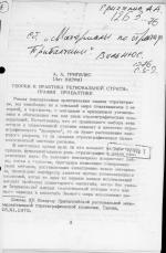 Теория и практика региональной стратиграфии Прибалтики