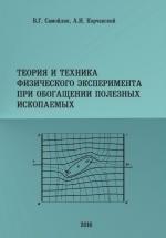 Теория и техника физического эксперимента при обогащении полезных ископаемых