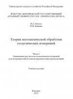 Теория математической обработки геодезических измерений. Часть 2. Оценивание результатов геодезических измерений и их погрешностей на основе вероятностных представлений. Учебное пособие