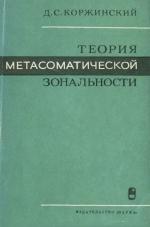 Теория метасоматической зональности