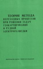 Теория метода переходных процессов при решении задач геокартирования и рудной электроразведки