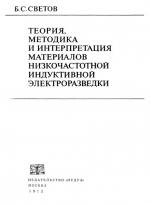 Теория, методика и интерпретация материалов низкочастотной индуктивной электроразведки