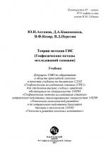 Теория методов ГИС (Геофизические методы исследований скважин)