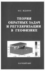 Теория обратных задач и регуляризации в геофизики
