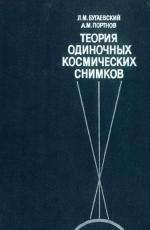 Теория одиночных космических снимков