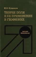 Теория поля и ее применение в геофизике
