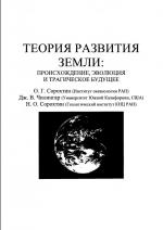 Теория развития Земли: происхождение, эволюция, и трагическое будщее