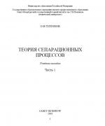 Теория сепарационных процессов. Учебное пособие. Часть 1