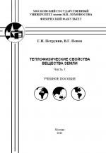 Теплофизические свойства вещества Земли. Часть 1